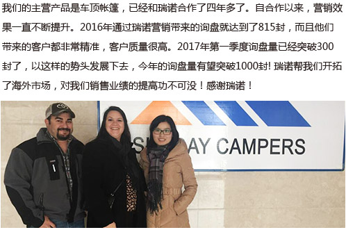 北京星期日户外用品有限公司